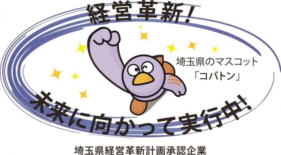 庭 福樹園は埼玉県経営革新計画承認企業です!子育て応援ファミリープランを展開中!