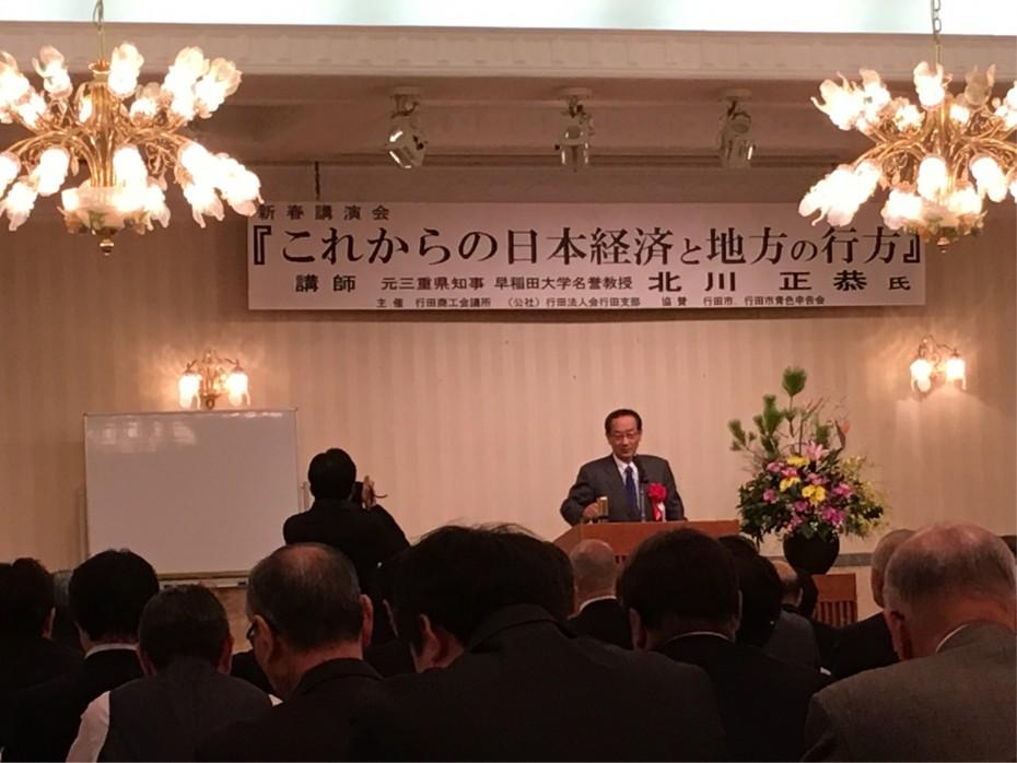 北川正恭先生の講演会
