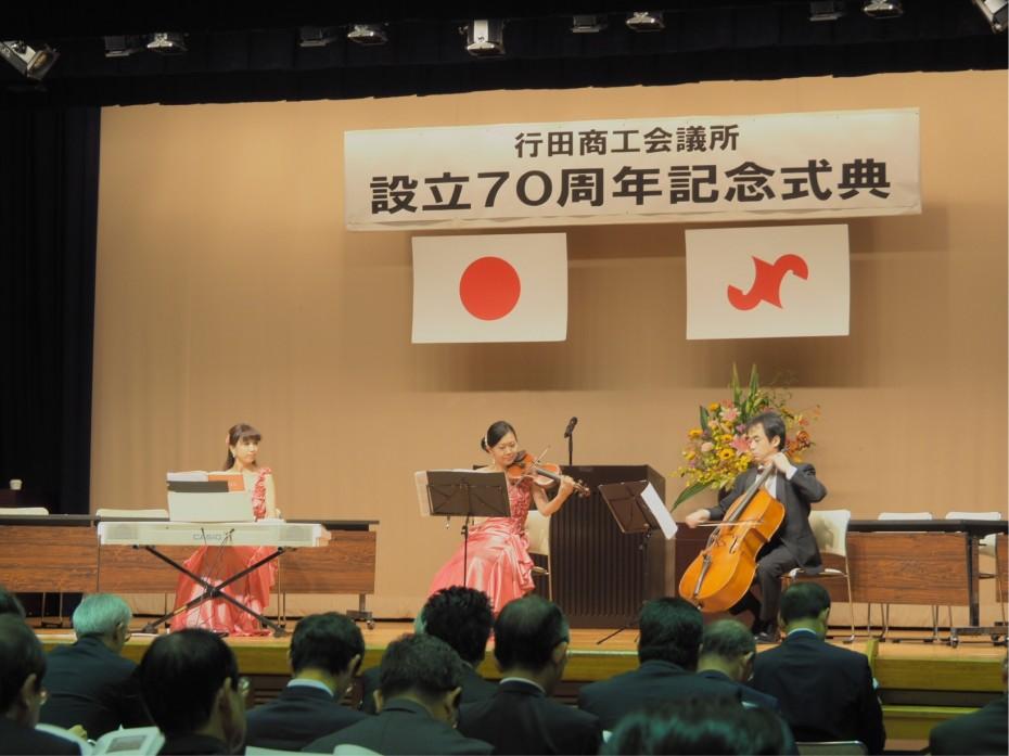 式典の演奏